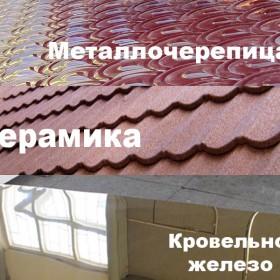 Металлочерепица, керамика или железо?