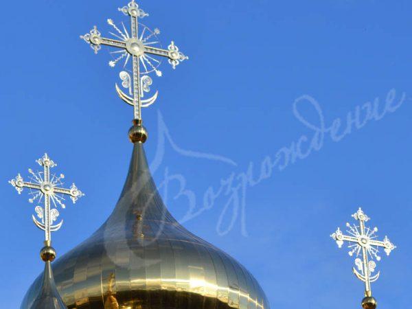 Накупольные Кресты с элементами декора для храмов Москвы и Подмосковья.