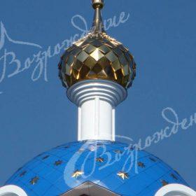 Купола маленьких размеров для храма в Москве.